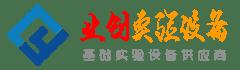 西藏业创实验设备